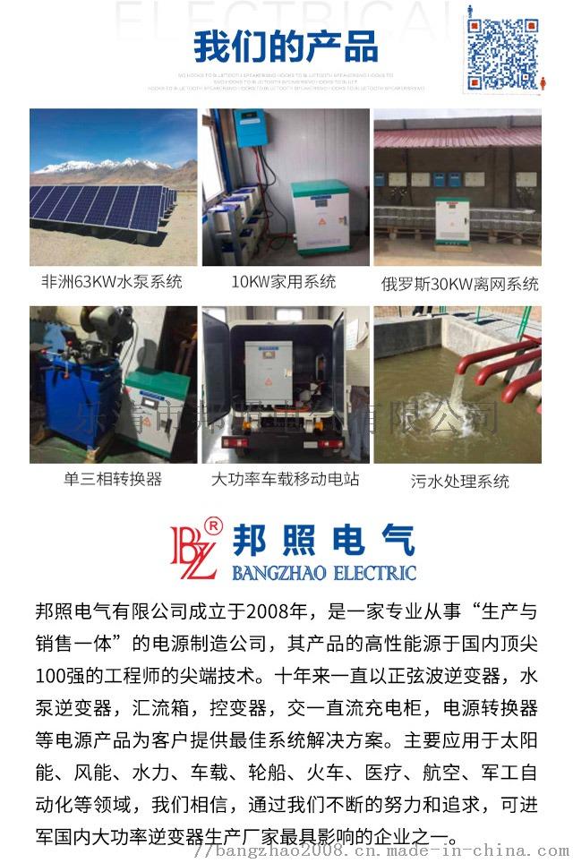 20KW降壓和變頻模式啓動電機的逆變器62715452