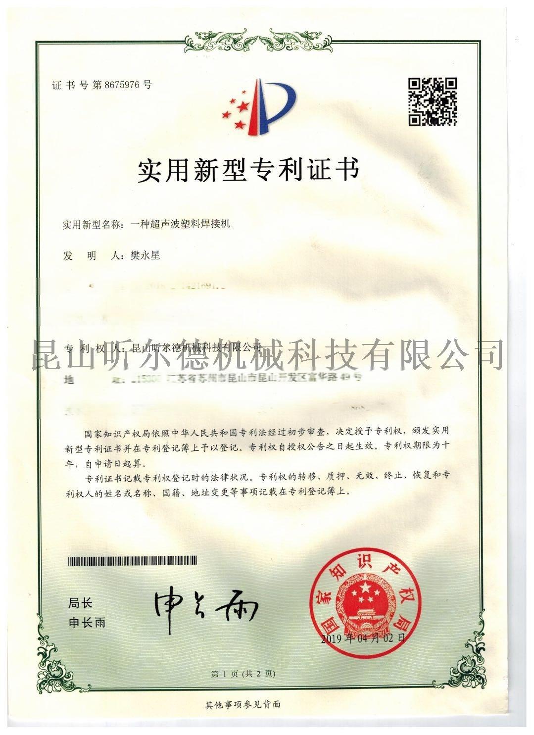 超声波塑料焊接机超音波塑胶熔接机塑焊机89778162