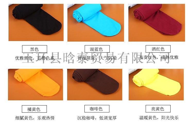 彩色丝袜222