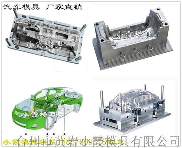 汽车模具,中控台模具加工厂家 (22).jpg