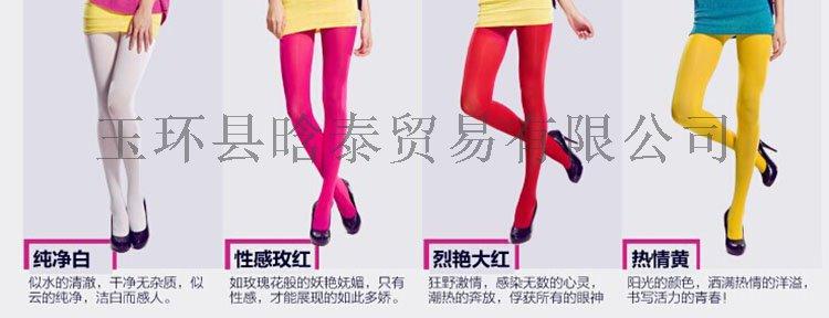 彩色丝袜4