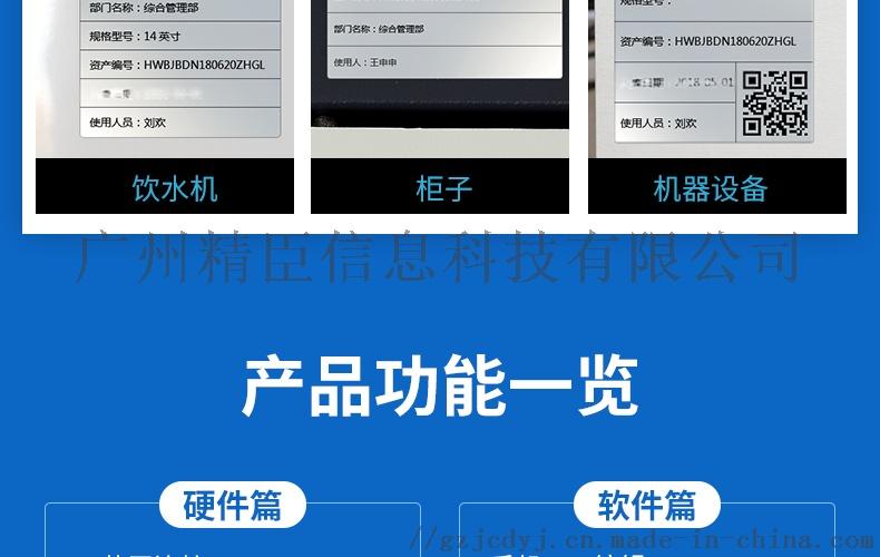 长沙精臣中国联通线缆标签打印机 防水防油防刮标签机86378335