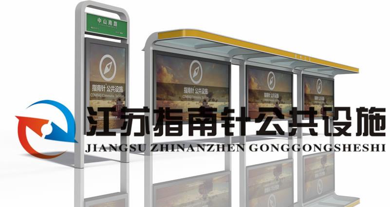指南針廠家直供 安徽淮南宣傳欄 公交車候車亭775605235