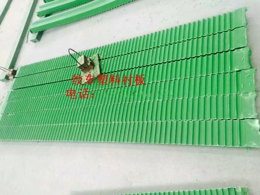 单绳缠绕式提升机滚筒用塑料衬板替代木衬规格型号齐全山西沂州销售处43624752