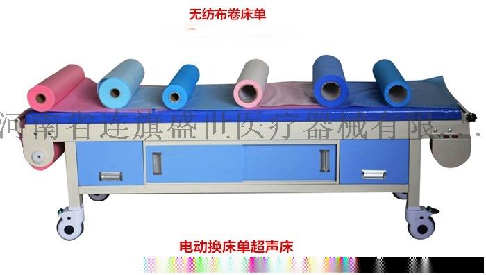 电动换床单超声床使用无纺布卷床单.jpg