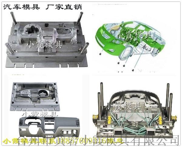 汽车模具,中控台模具加工厂家 (56).jpg