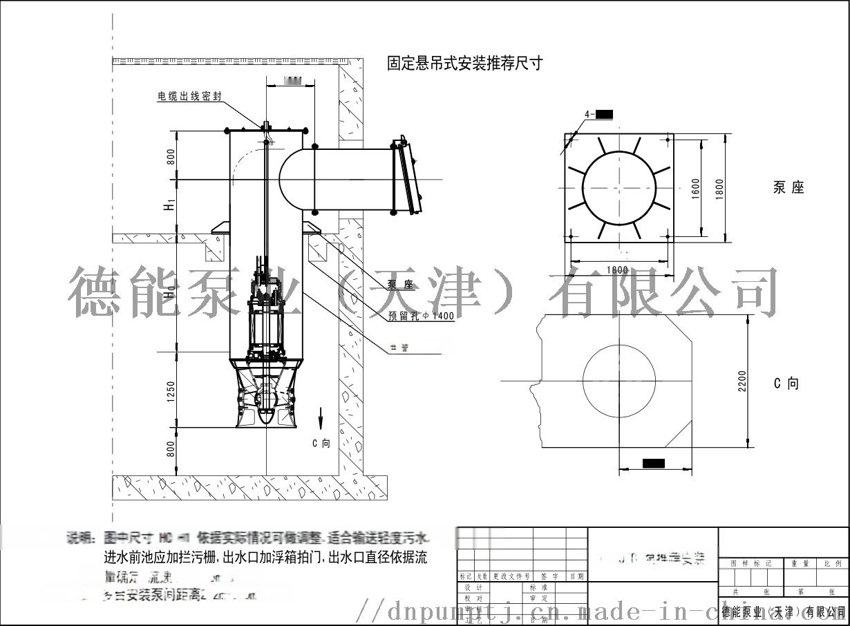 800QZB固定悬吊式安装.png