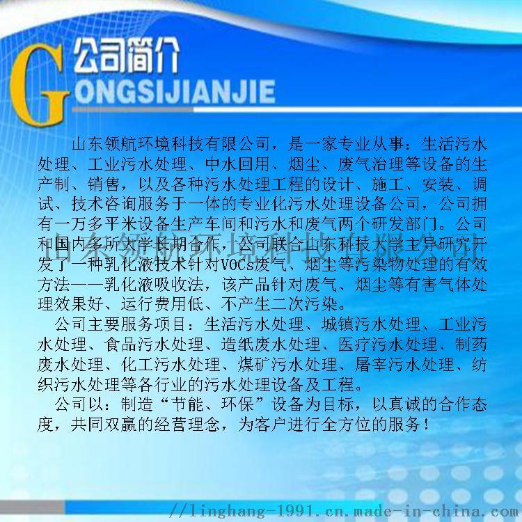 山东领航 食品厂废水处理设备厂家61257062