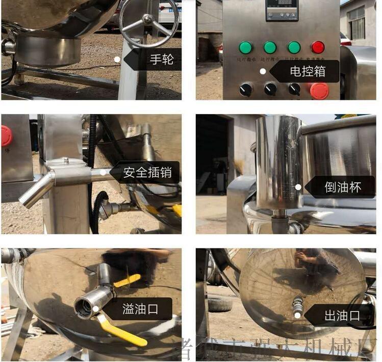 强大机械出售火锅底料炒锅 电加热夹层锅53959902