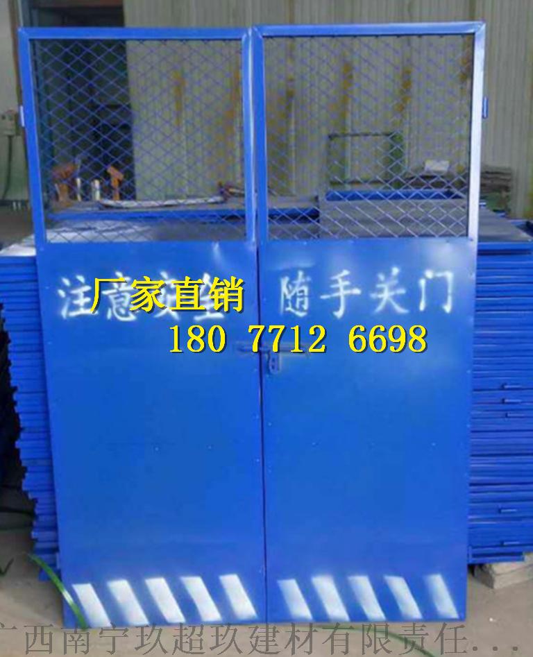 8施工电梯防护门.png