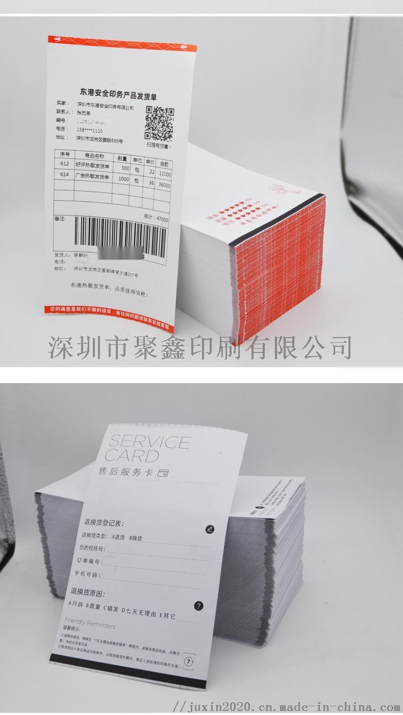电商热敏通用发货单_08.jpg