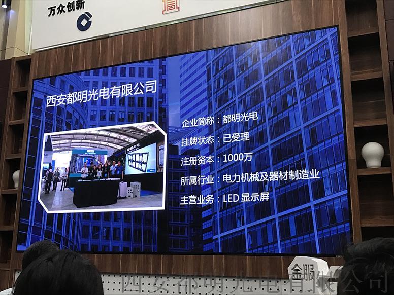 高清led顯示屏P2.5 室內led顯示屏118808705
