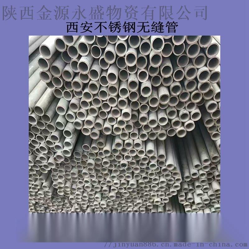 新疆159*4不锈钢管127992705