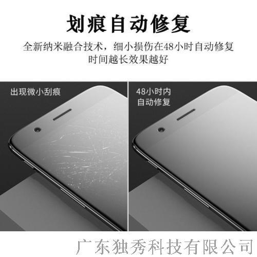 蘋果X水凝膜 iPhone11水凝膜 廠家水凝膜901728685