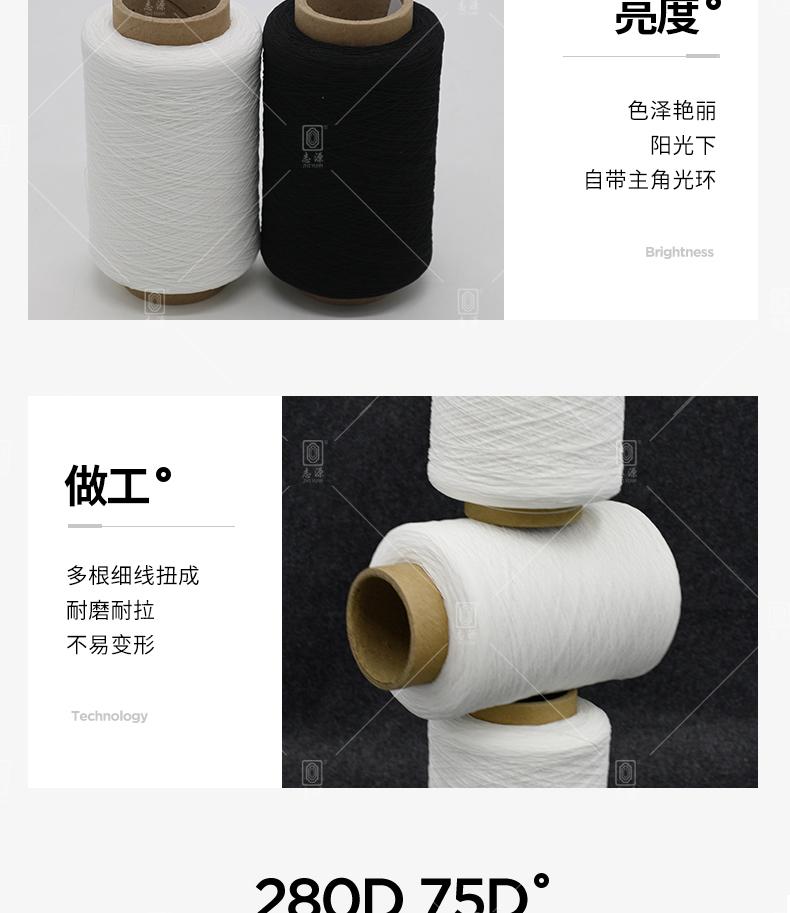 280D-75D-氨纶涤纶橡筋线-_29.jpg