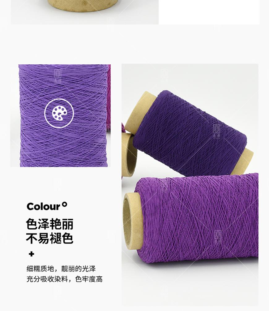 840D-140D-氨纶锦纶橡筋线-_05.jpg