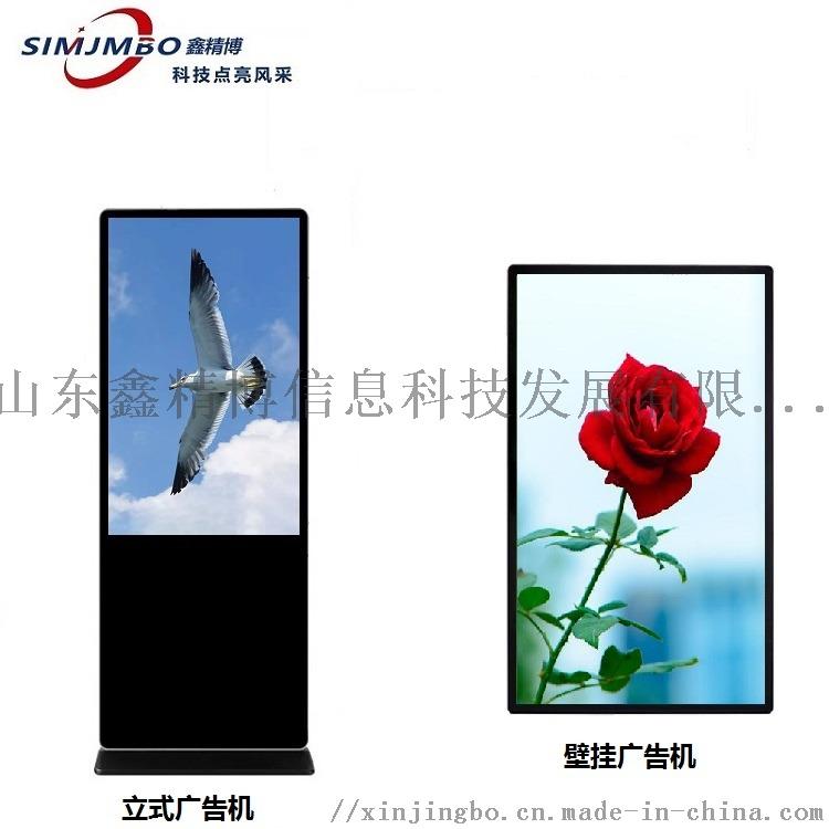 山东落地式广告机  济南壁挂触摸一体机 触摸广告机825071782