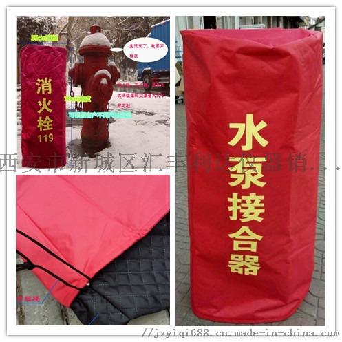 西安消火栓防冻保温罩13772489292801874585