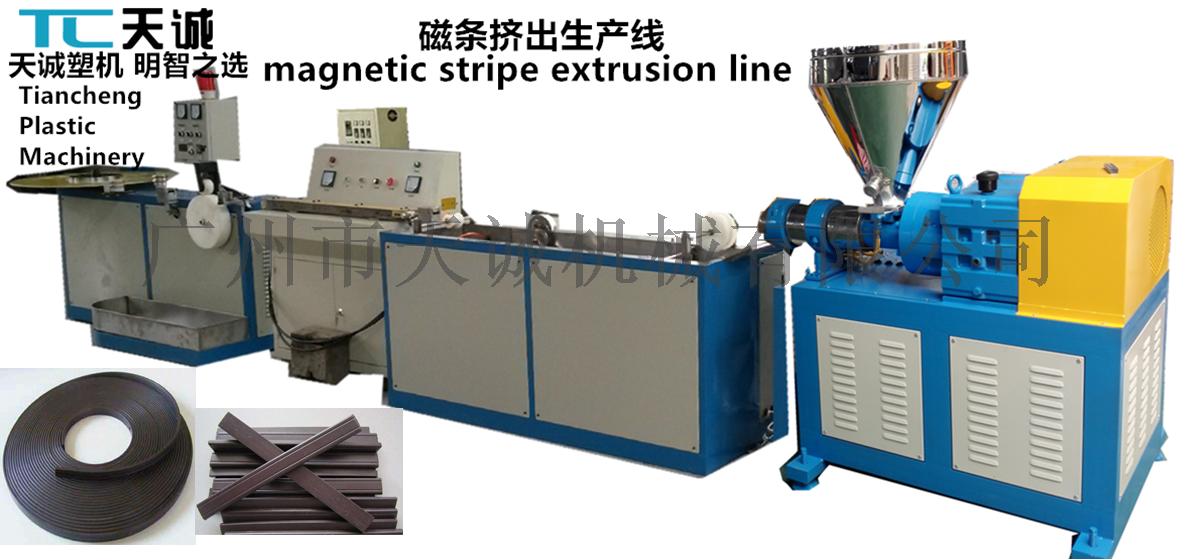 冰箱磁性密封条生产设备 磁条生产设备64488122