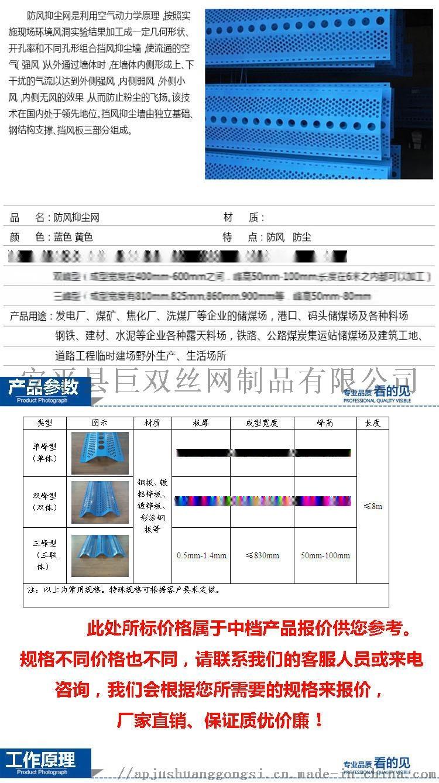 内蒙古三峰防风网-防风网材质59517512