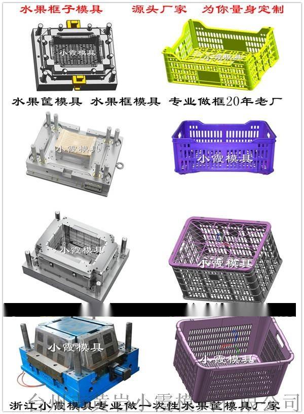 台州水果框模具厂家 (3).jpg