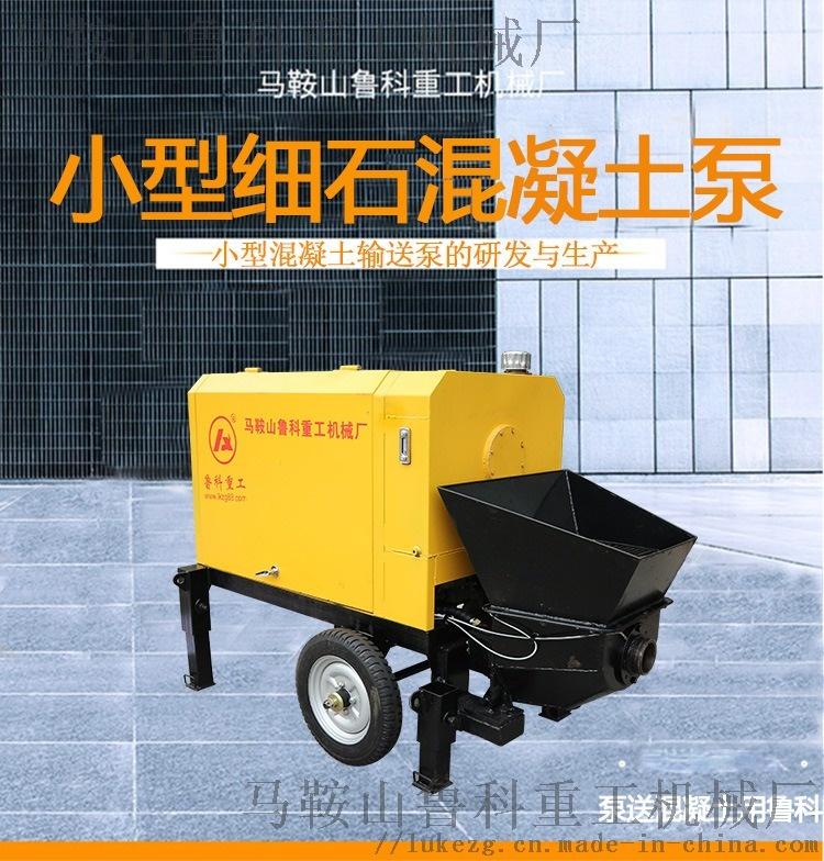 源头工厂细石混凝土输送泵小型细石混凝土输送泵85921265