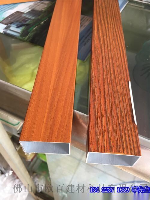 店面铝方通吊顶定制 供应转印木纹U槽铝方通814630535