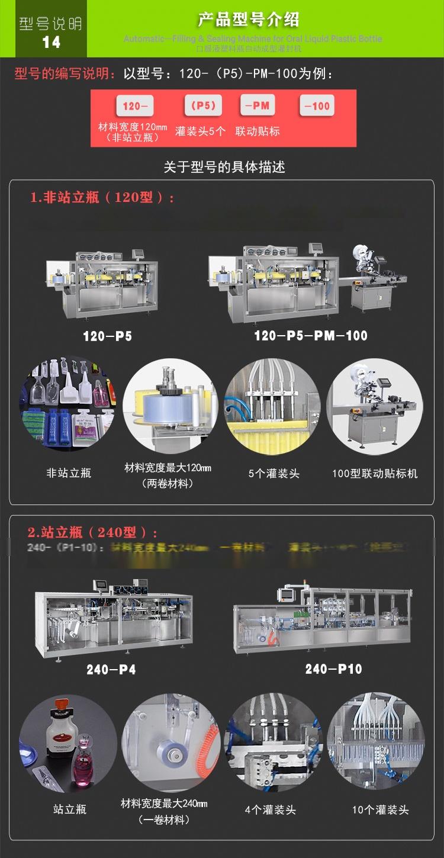 口服液(液体)塑料瓶自动成型灌装封机 (18).jpg