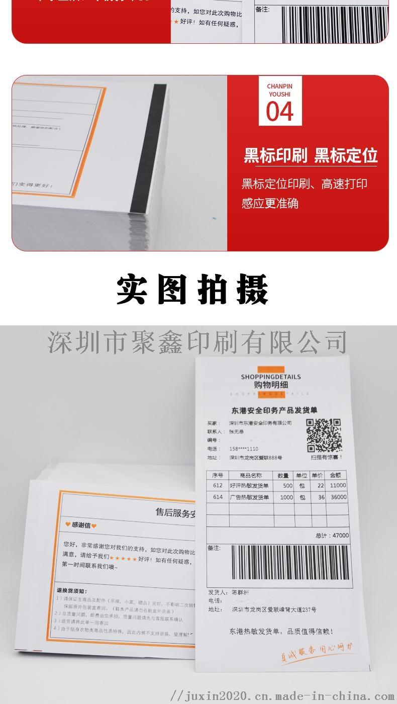 电商热敏通用发货单_07.jpg