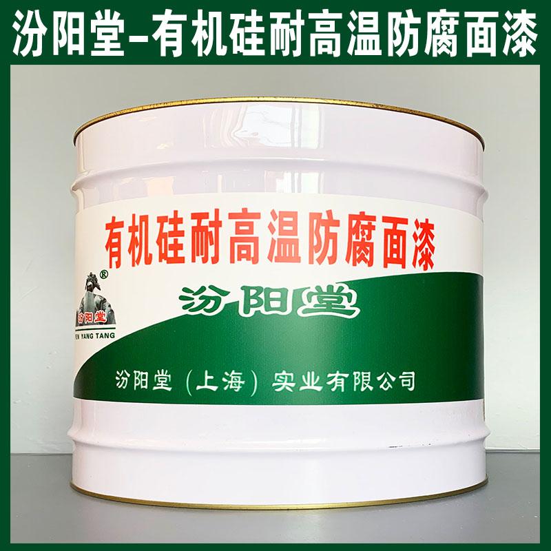 有机硅耐高温防腐面漆、防水,防漏,性能好.jpg