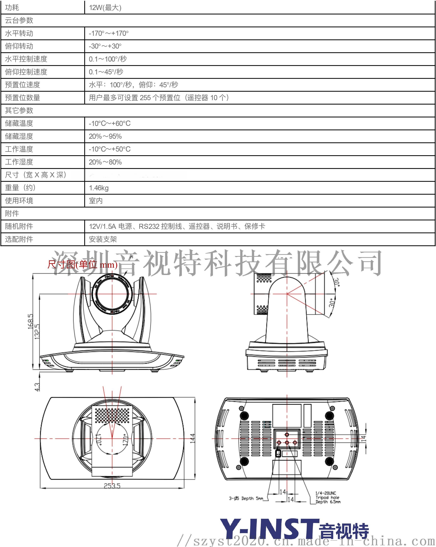 IN1200-XL彩页介绍-3.jpg