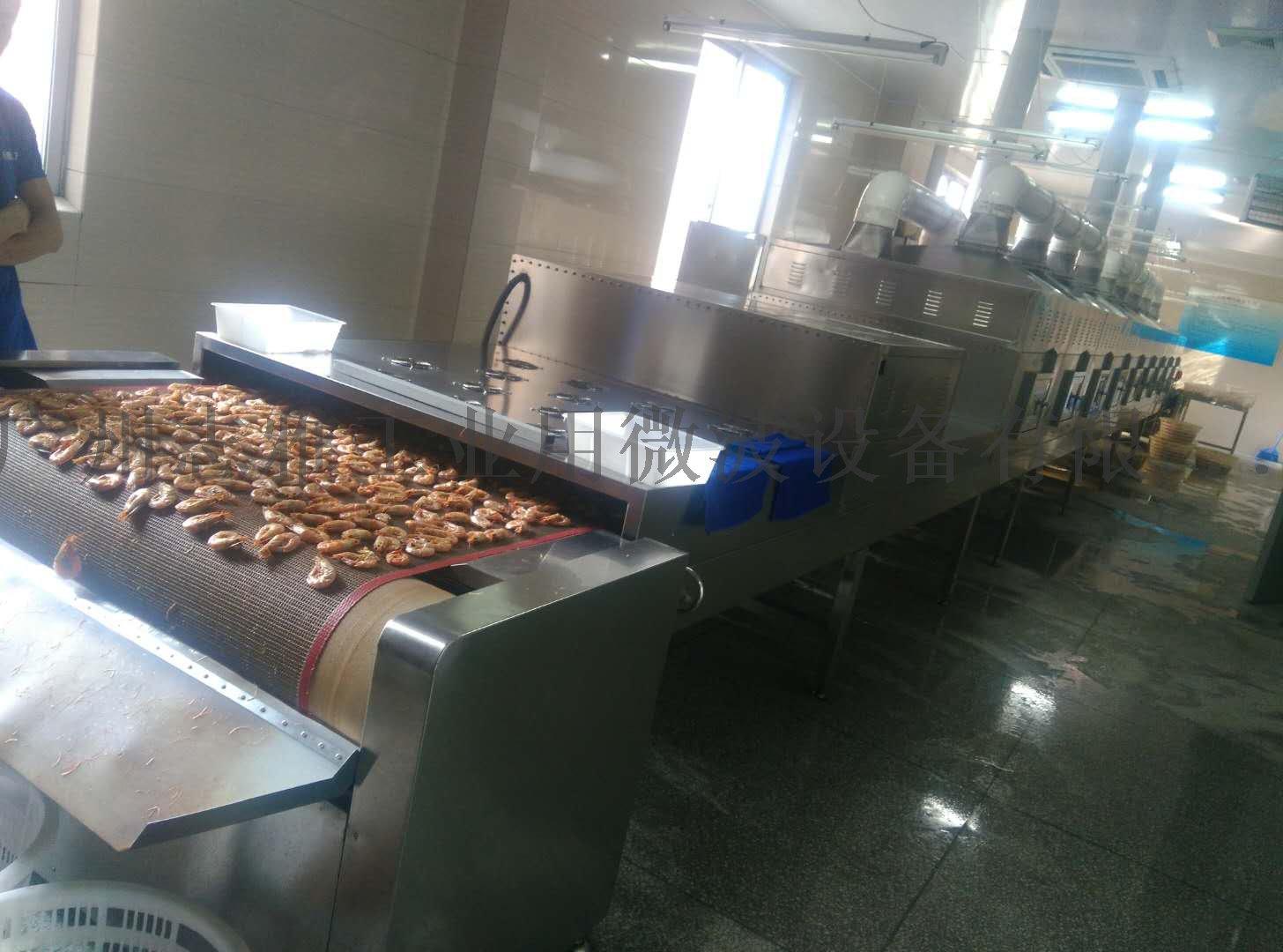 微波烤虾机、微波烤虾设备、微波对虾烘烤设备771402185