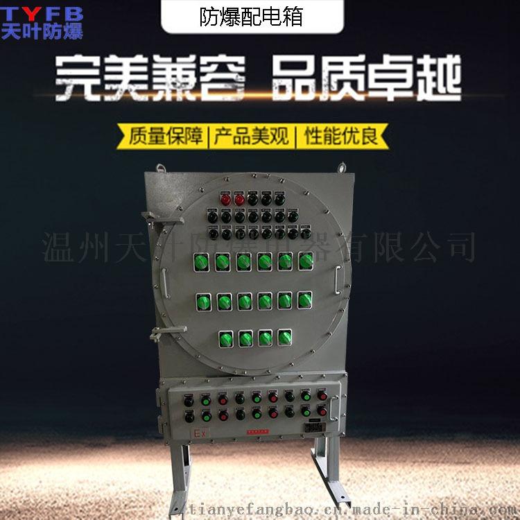 钢板防爆配电箱配电柜仪表控制箱PLC变频器控制柜838353722
