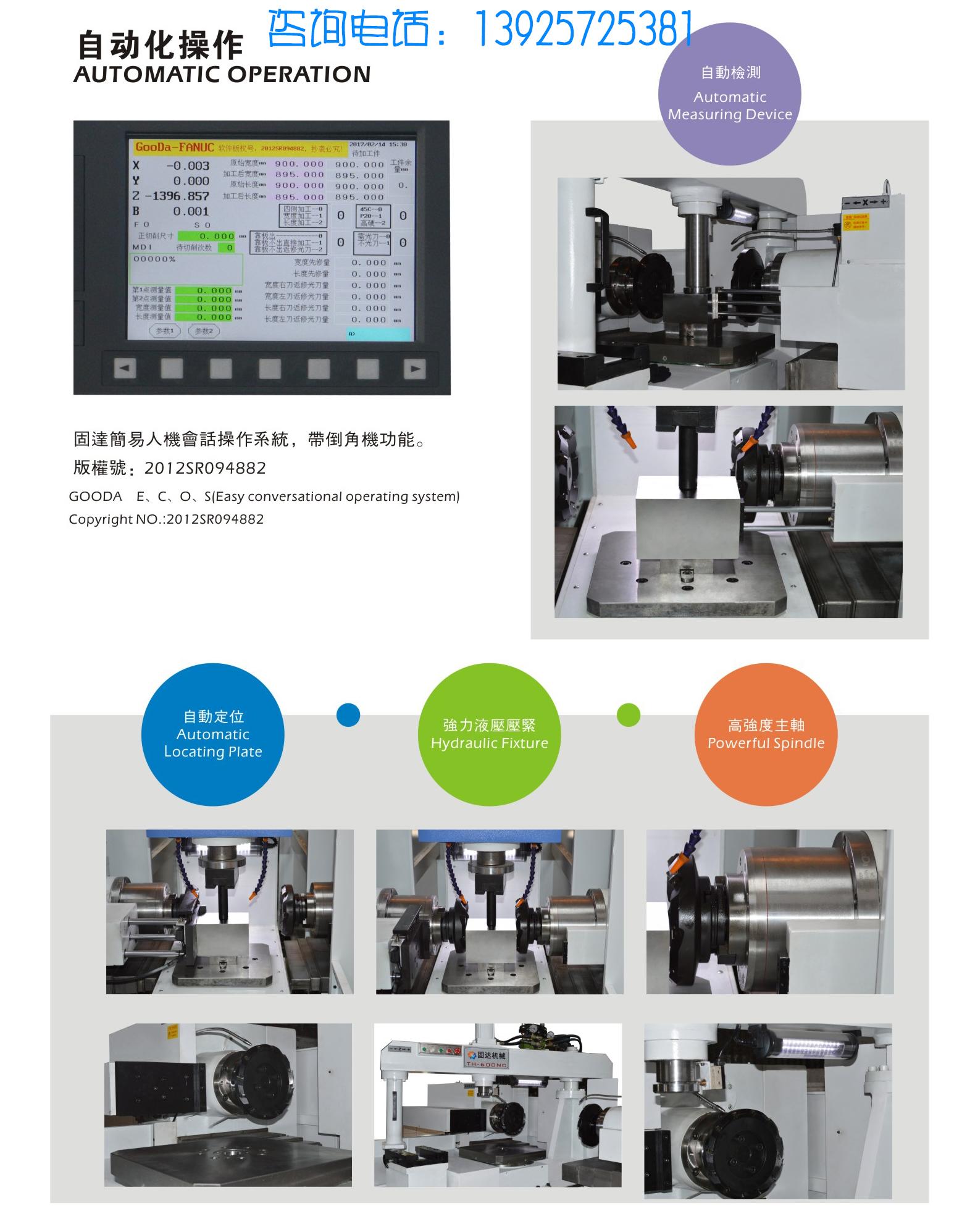 自动化操作-产品细节图.jpg