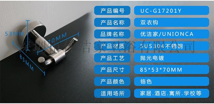 G172-雙衣鉤詳情_08.jpg
