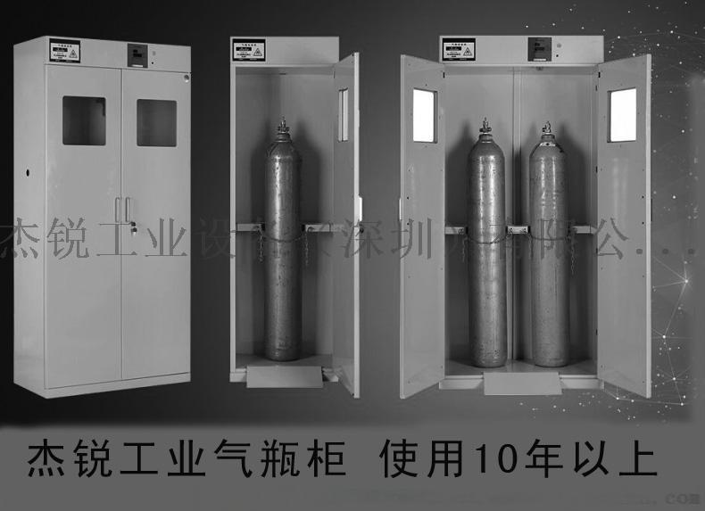 上海氣瓶櫃761312542