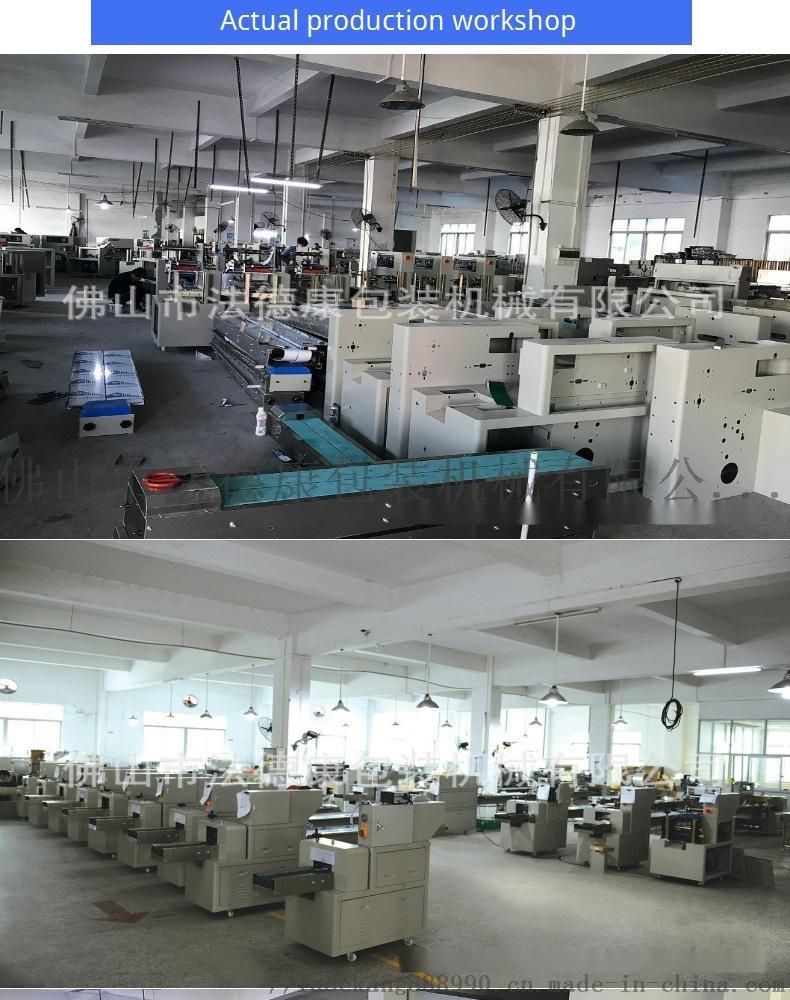 在线咨询广东佛山枕式包装机械 食品-水饺、云吞自动包装机 厂家直销包邮77288565