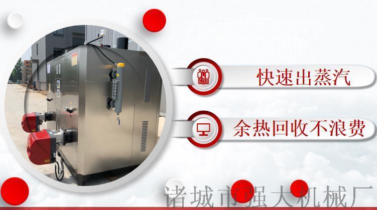 电加热蒸汽发生器 小型全自动蒸汽发生器125796752