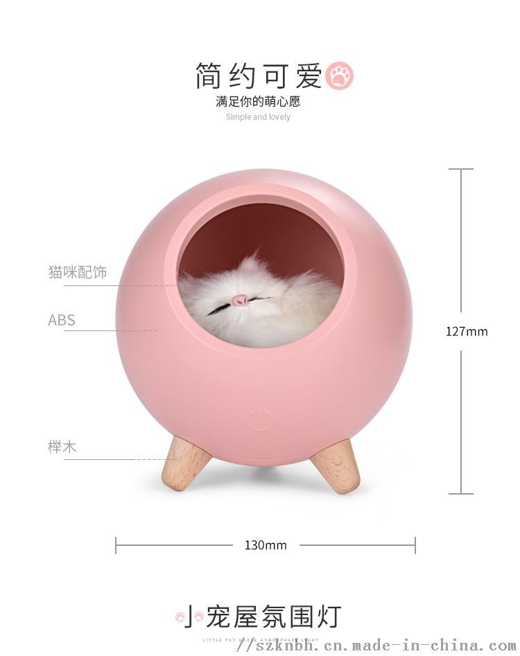 小宠屋氛围灯宣传图 (2)(1).jpg