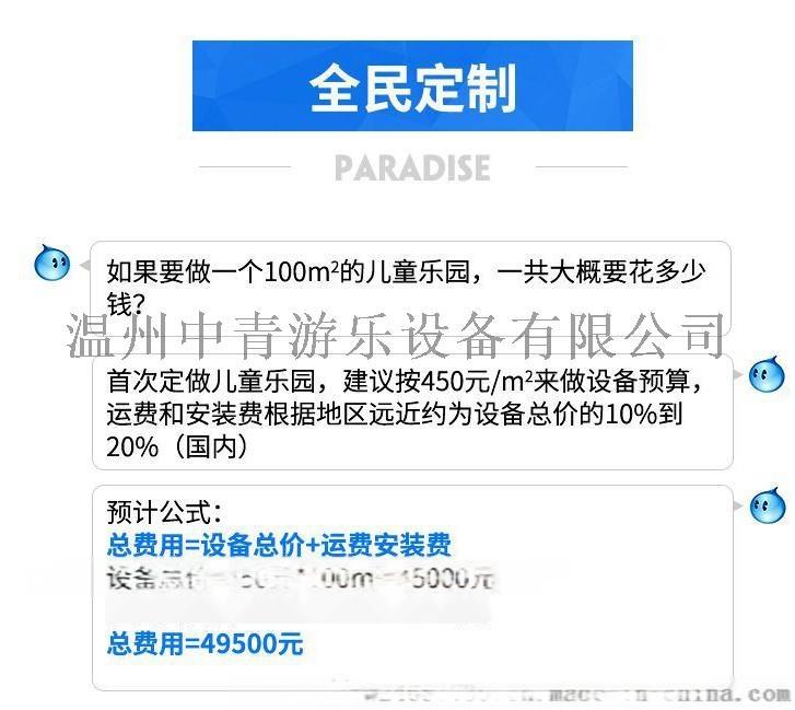 枣庄**商业引流儿童乐园淘气堡 中青游乐厂家直销145580125