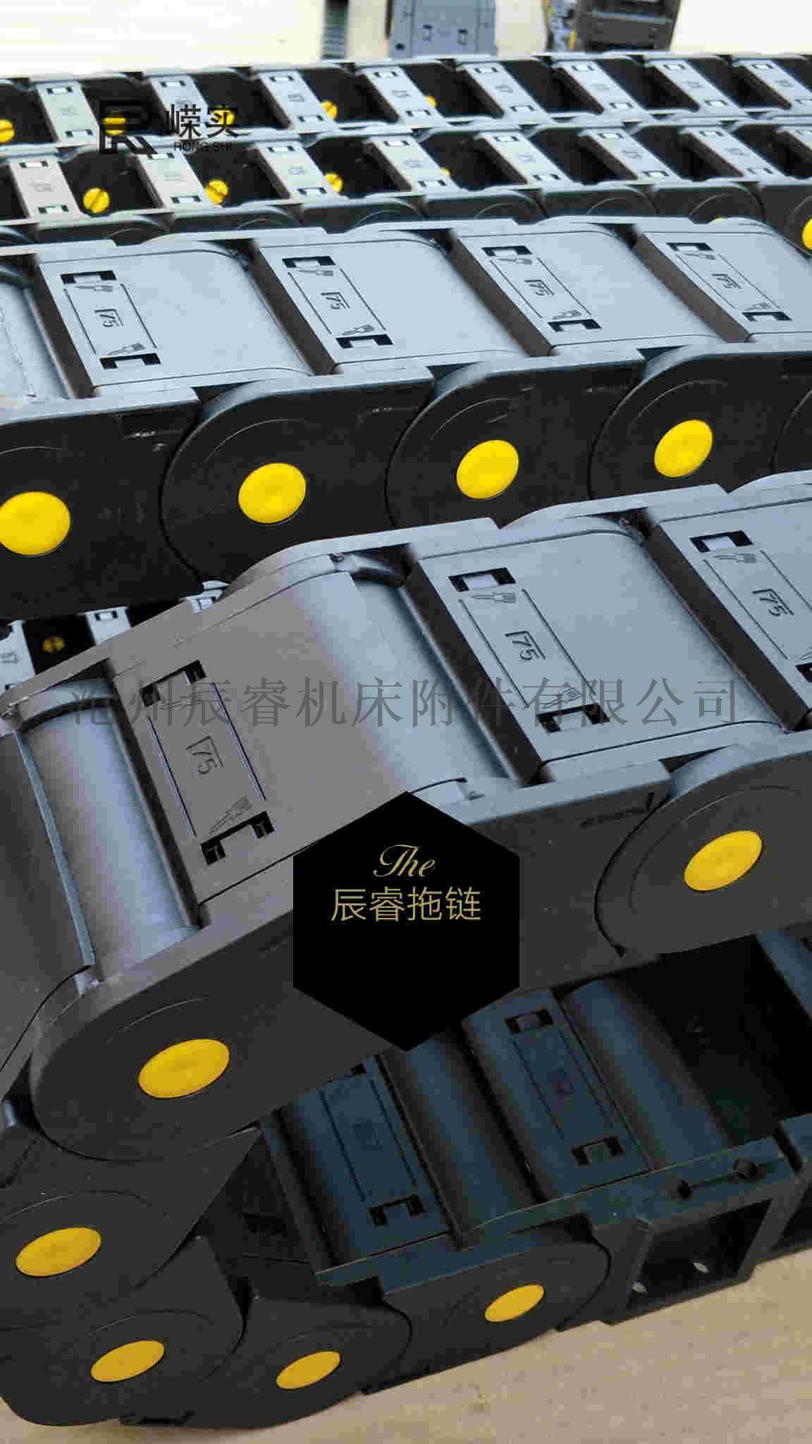 工程塑料拖链-「机床拖链」-沧州辰睿厂生产电缆拖链850551345