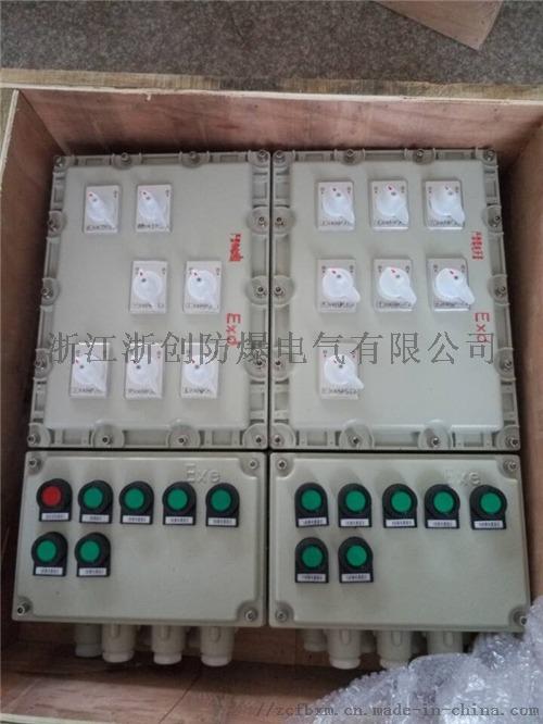 BXMD-8K雙電源不鏽鋼防爆塑殼開關配電箱121695725