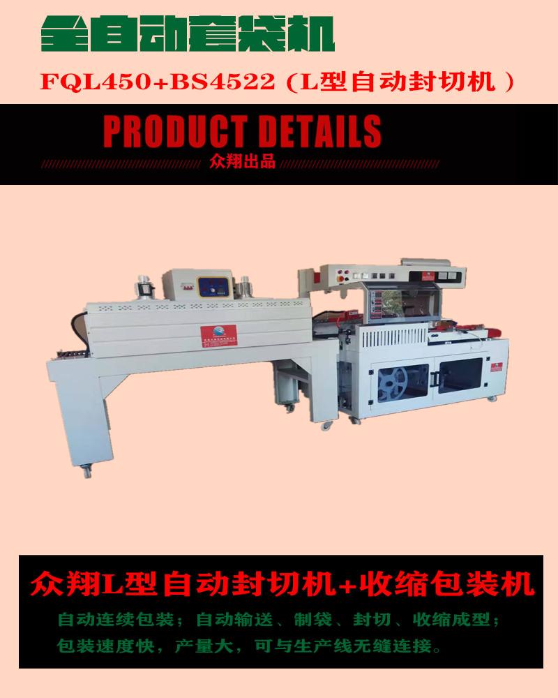 江西收缩包装机_热缩膜L型包装机_全自动收缩包装机134618425