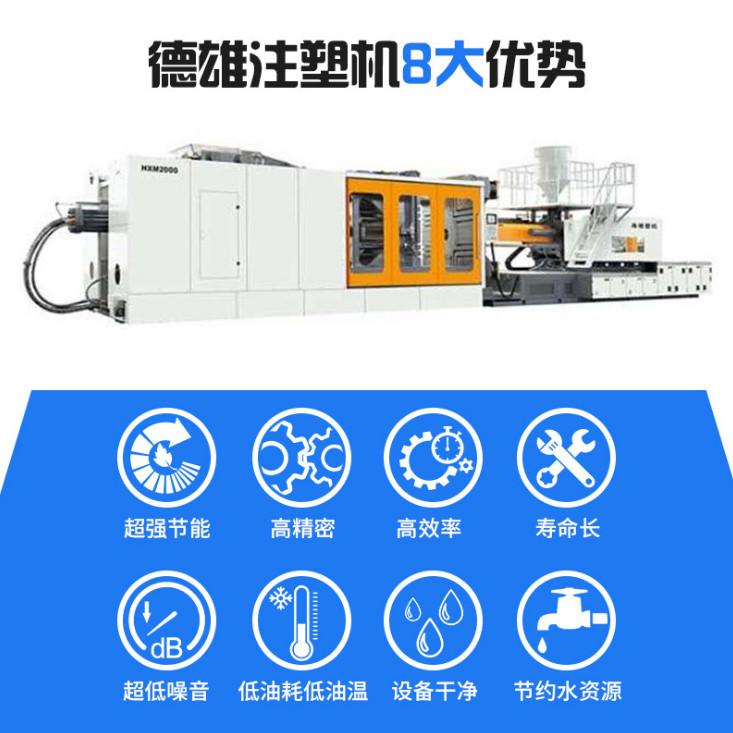 海雄,伺服节能型,日用品注塑机 HXM2000141875975