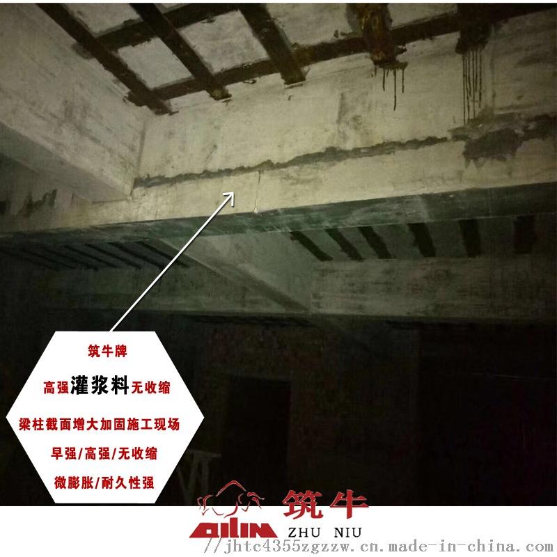 重庆早强灌浆料筑牛牌高强无收缩灌浆料厂家用量865895035
