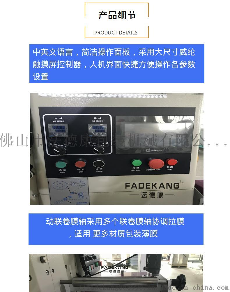在线咨询广东佛山枕式包装机械 食品-水饺、云吞自动包装机 厂家直销包邮77288185