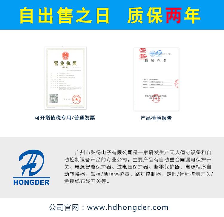 HD32A自动重合闸漏电保护开关110089905
