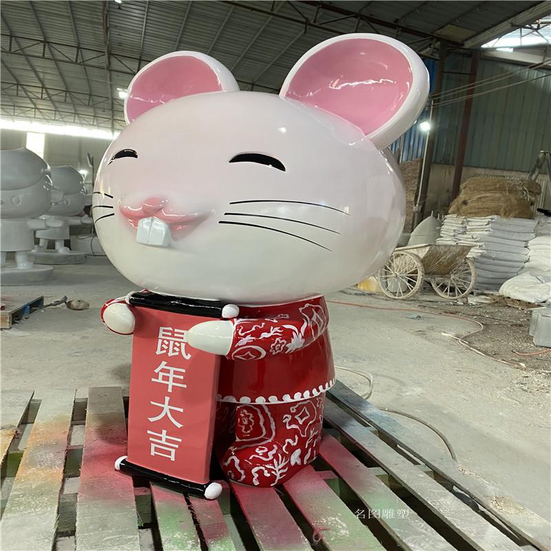 玻璃钢卡通鼠雕塑 鼠年大吉造型雕塑830295722