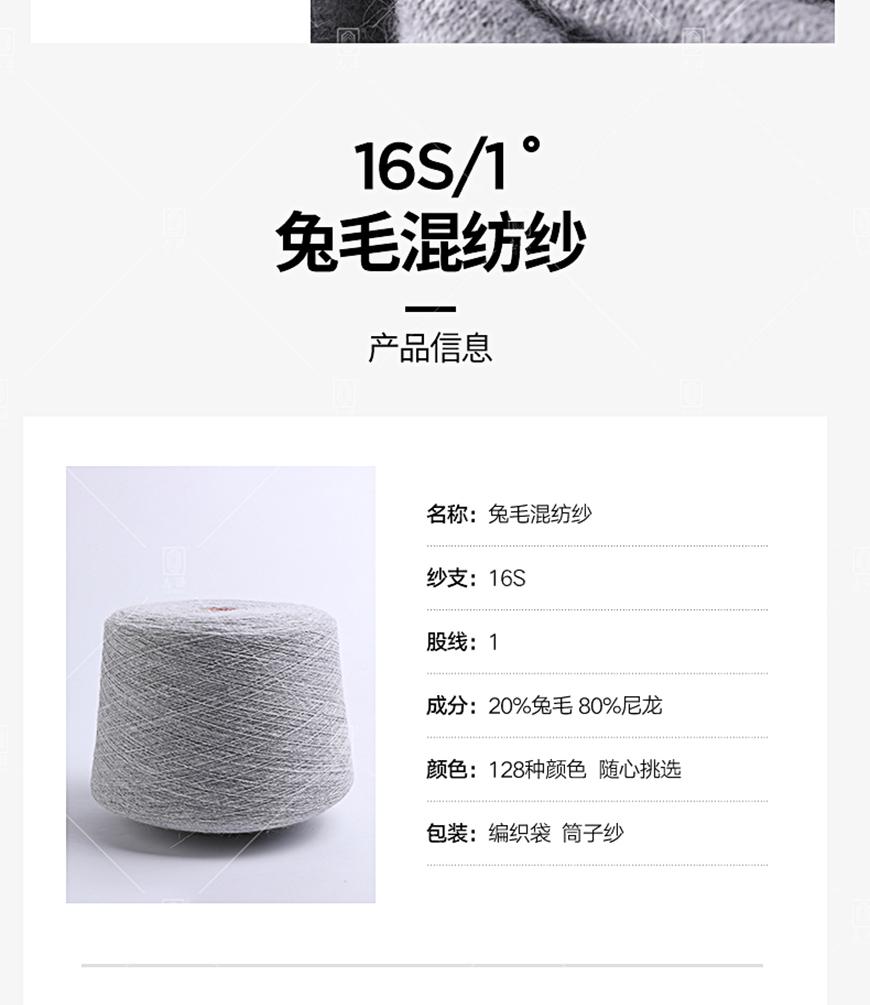 兔毛混纺纱-20%_25.jpg