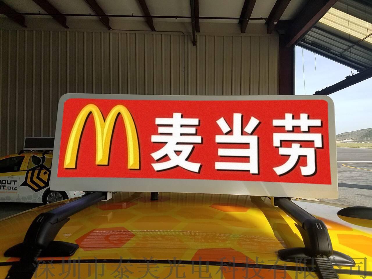 高清的士车顶屏 车顶防水广告屏 车载LED显示屏791795925